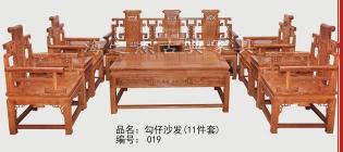 新疆红木家具