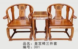 新疆红木家具好